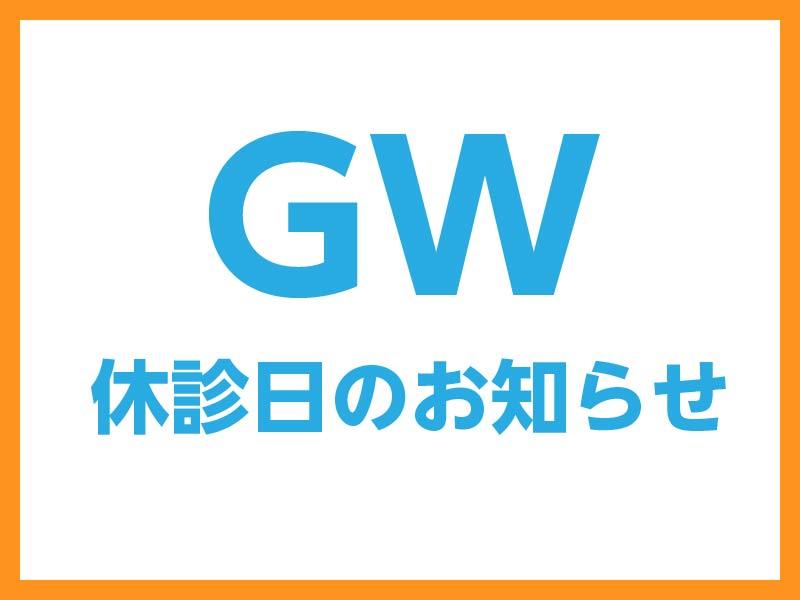 GW中の休診日について